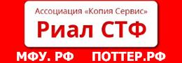 РИАЛ СТФ (1)